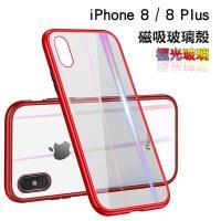 「Apple iPhone 8 / 8 Plus」  萬磁王 磁吸式手機殼 極光玻璃 全包邊 保護殼