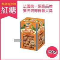 (法國LA PERRUCHE鸚鵡牌) 琥珀紅糖 250g/盒 黃方糖 蔗糖(搭砂糖/黑糖蜜/蜂蜜糖漿/咖啡/紅茶/餅乾)