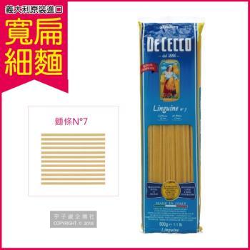 (義大利 得科 DE CECCO) 義大利麵 N°7號直麵寬扁細麵條(500g/包)