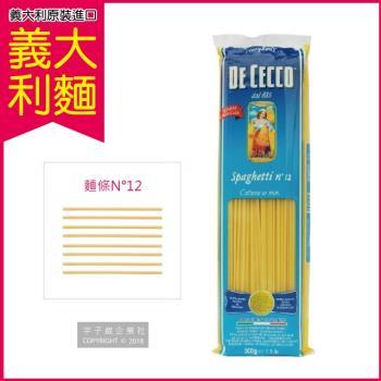 (義大利 得科 DE CECCO) 義大利麵 N°12號直麵標準麵條(500g/包)