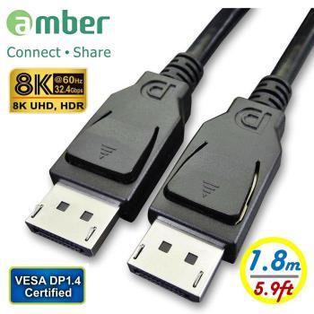amber VESA DP1.4 認證影音訊號線/DisplayPort 公對DisplayPort 公/DP to DP/8K/60Hz-1.8公