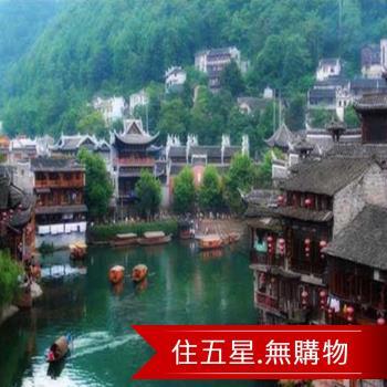 兩湖全覽無購物張家界五星皇冠鳳凰古城8日旅遊