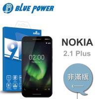 BLUE POWER NOKIA 2.1 Plus 9H鋼化玻璃保護貼
