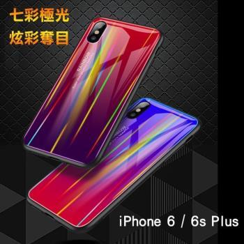 「Apple iPhone 6 6S / Plus」   極光漸變玻璃手機殼 玻璃背殼 全包邊 保護殼