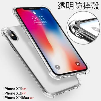 Apple iPhone XR 6.1吋 四角氣墊 透明防摔殼 手機殼 清水套 保護殼