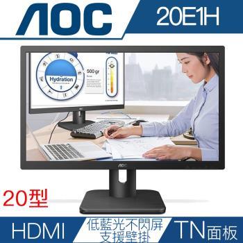 AOC艾德蒙 20E1H 20型雙介面淨藍光不閃屏液晶螢幕