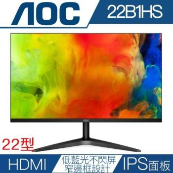 AOC艾德蒙 22B1HS 22型IPS面板低藍光不閃屏液晶螢幕