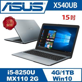 ASUS華碩Laptop X540UB 15吋超值獨顯文書筆電