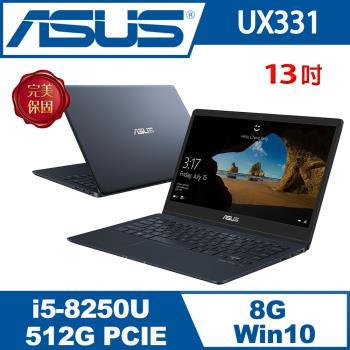 ASUS華碩 ZenBook UX331UAL  13.3吋輕薄筆電 深海藍(UX331UAL-0141C8250U)