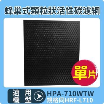 適用HONEYWELL HPA-710WTW 蜂巢式顆粒活性碳濾網 同HRF-L710