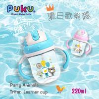 PUKU 派對Tritan練習杯220ml