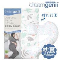 英國Dreamgenii 多功能孕婦枕套-繽紛花園(不含枕心)