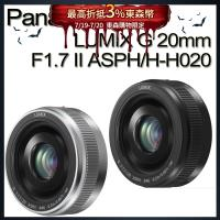 PANASONIC LUMIX G 20mm F1.7 II ASPH.(公司貨)