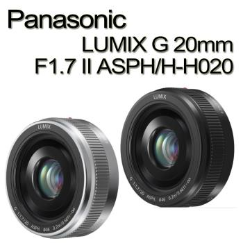PANASONIC LUMIX G 20mm F1.7 II ASPH.(公司貨)