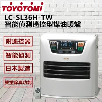 TOYOTOMI LC-SL36H-TW 智能偵測遙控型煤油暖爐