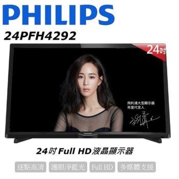 PHILIPS飛利浦 24吋 FHD液晶電視+視訊盒 24PFH4292