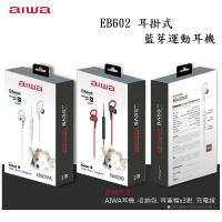 AIWA 愛華 EB602 無線藍芽入耳式音樂通話耳機 [台灣公司貨][原廠盒裝]
