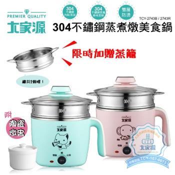 大家源 304不鏽鋼蒸煮燉美食鍋 TCY-2743(共2蒸籠)
