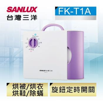 SANLUX台灣三洋 烘被機 FK-T1A