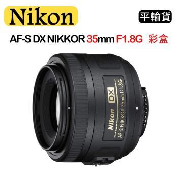 NIKON AF-S DX NIKKOR 35mm F1.8G (平行輸入) 彩盒  送UV保護鏡+吹球清潔組