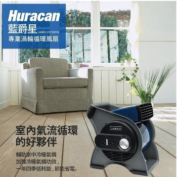【美國 Lasko】Huracan 藍爵星 颶風級多功能渦輪氣流循環風扇 U12100TW