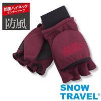[SNOWTRAVEL]高防風透氣雙層半指手套AR-48/酒紅/M號/騎車/賞雪 這雙才是觸控手套的王牌