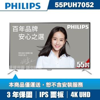 PHILIPS飛利浦 55吋4K UHD超薄聯網液晶+視訊盒55PUH7052