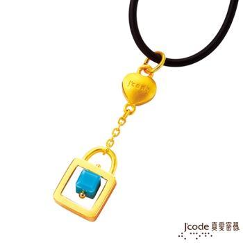 Jcode真愛密碼 甜蜜回憶黃金/土耳其石墜子 送項鍊