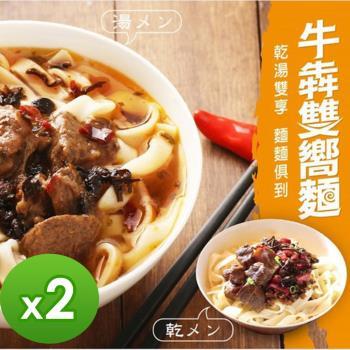 【名廚美饌】牛犇雙嚮麵(4入) x2盒
