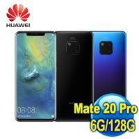 HUAWEI 華為 Mate 20 Pro 徠卡矩陣式三鏡頭手機 (6G/128G)