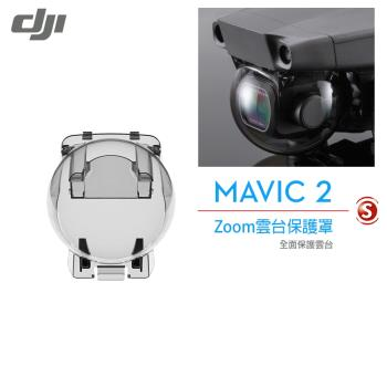 Mavic 2 Pro / Zoom 雲台保護罩(公司貨)