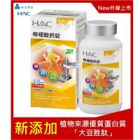 【永信HAC】檸檬酸鈣錠(120錠/瓶)
