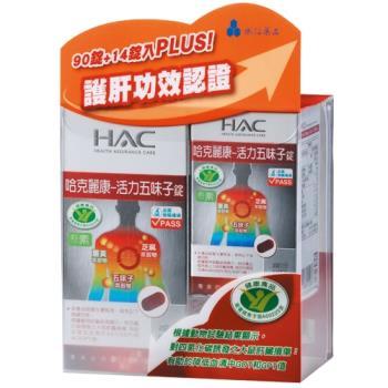【永信HAC】活力五味子錠(90錠+14錠/瓶)