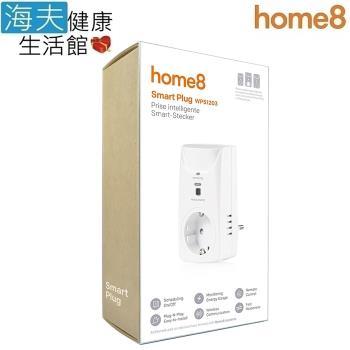 【海夫建康】晴鋒 home8 智慧家庭 自動控制 智慧型無線插座(WPS1201)