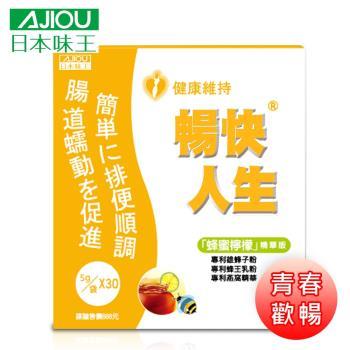日本味王 暢快人生蜂蜜檸檬3盒(30袋/盒)X3盒