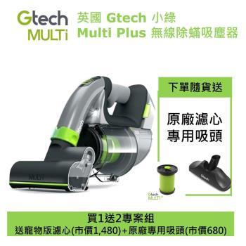 [結帳驚喜價]英國 Gtech 小綠 Multi Plus 無線除蟎吸塵器