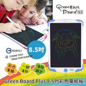 Green Board Plus 8.5吋 電紙板 電子紙手寫板(畫畫塗鴉、練習寫字、玩遊戲)-天空藍