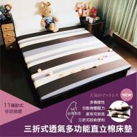 [AndyBedding]三折多功能透氣純棉床墊-單人加大3.5尺