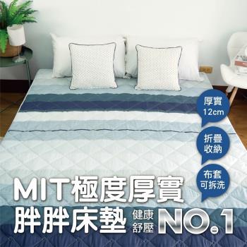 [AndyBedding]MIT超厚實透氣純棉床墊-標準雙人5尺