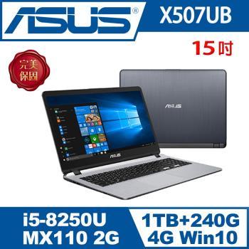 ASUS華碩 Laptop X507UB 15.6吋FHD窄邊框獨顯雙碟筆電 質感灰( X507UB-0331B8250U(240G))