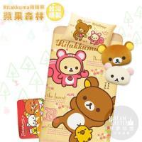 享夢城堡 單人床包枕套二件組3.5x6.2-拉拉熊Rilakkuma 蘋果森林(米)