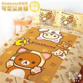 享夢城堡 單人床包雙人兩用被套三件組-拉拉熊Rilakkuma 可愛變身貓(棕)