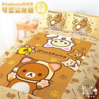 享夢城堡 雙人加大床包涼被四件組-拉拉熊Rilakkuma 可愛變身貓(棕)