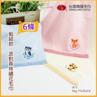 剪絨款 派對森林繡花毛巾(6條裝  小資組)   台灣興隆毛巾製 100%純棉