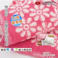 無捻紗  太陽花色紗純棉毛巾 (12條裝 整打優惠價)  台灣興隆毛巾製