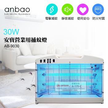 Anbao 安寶 30W 營業用捕蚊燈 ( AB-9030 )