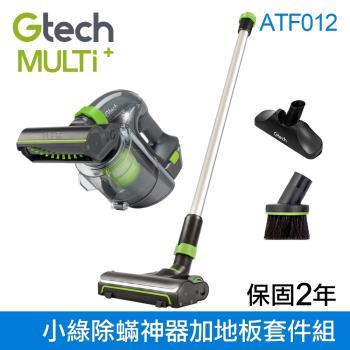 英國 Gtech 小綠 Multi Plus 無線除蟎吸塵器+地板套件組(超值大全配)