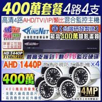 【帝網KINGNET】監視器 AHD 1440P 4路4支監控套餐 4MP高清攝影機 數位型監控主機 手機遠端監控 紅外線 免固定IP 好設定 微奈米