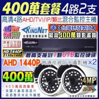【KINGNET】監視器 AHD 1440P 4路2支監控套餐 4MP高清攝影機 數位型監控主機 手機遠端監控 紅外線 免固定IP 好設定 微奈米