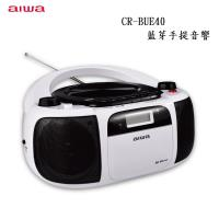 AIWA 愛華 CR-BUE40 藍芽手提音響 [台灣公司貨][原廠盒裝]